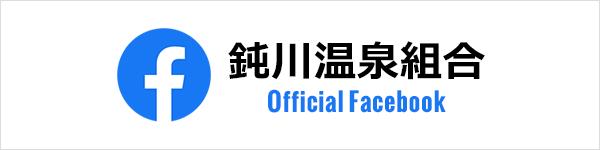 鈍川温泉組合Facebook